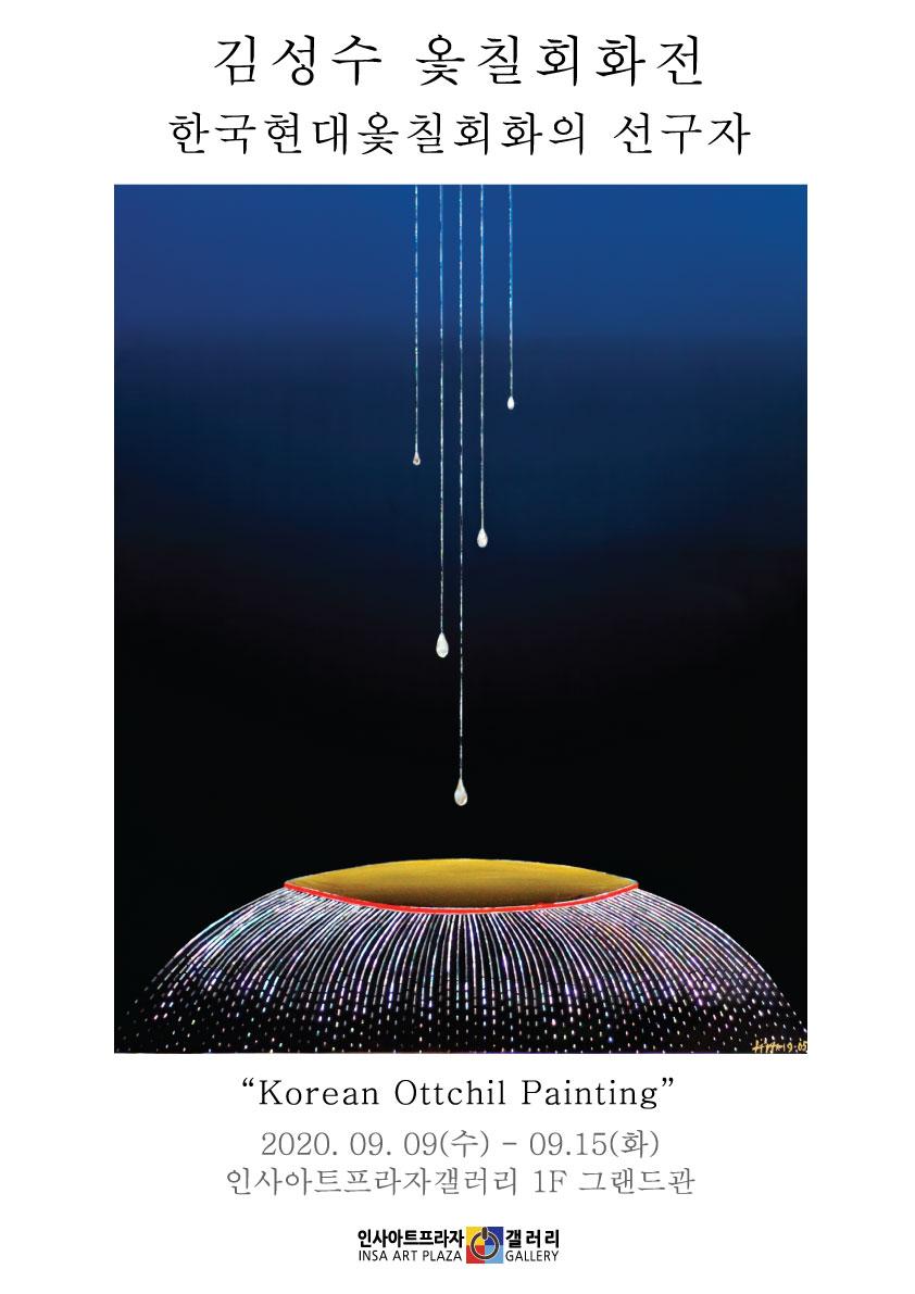 김성수-옻칠회화전-a3포스터(1F-그랜그관).jpg