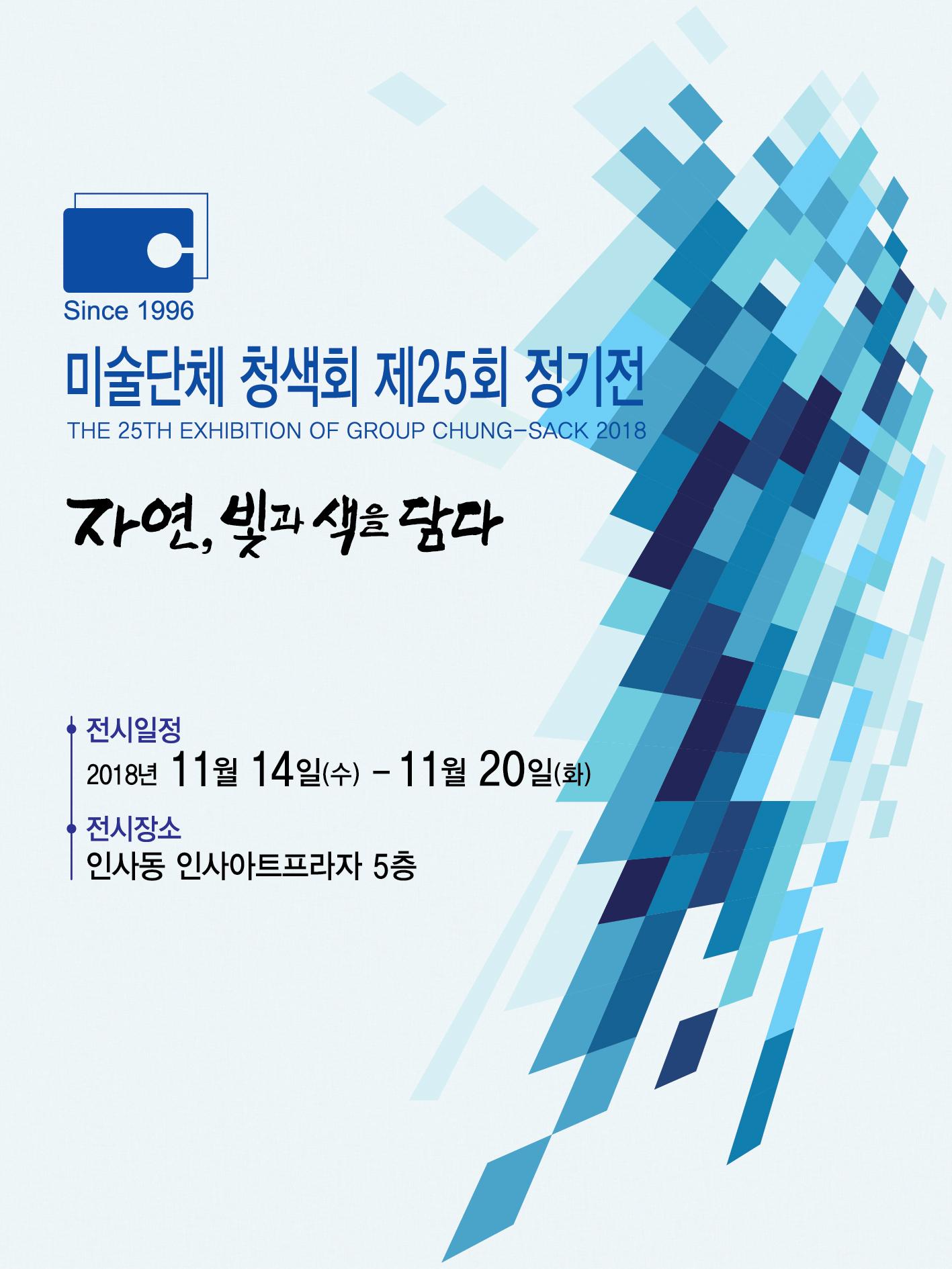 청색회 현수막.jpg