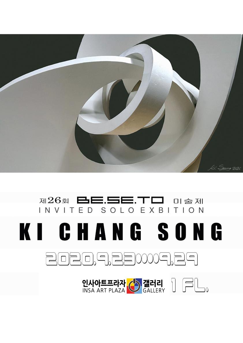 베스토미술제_송기창-포스터-a3.jpg