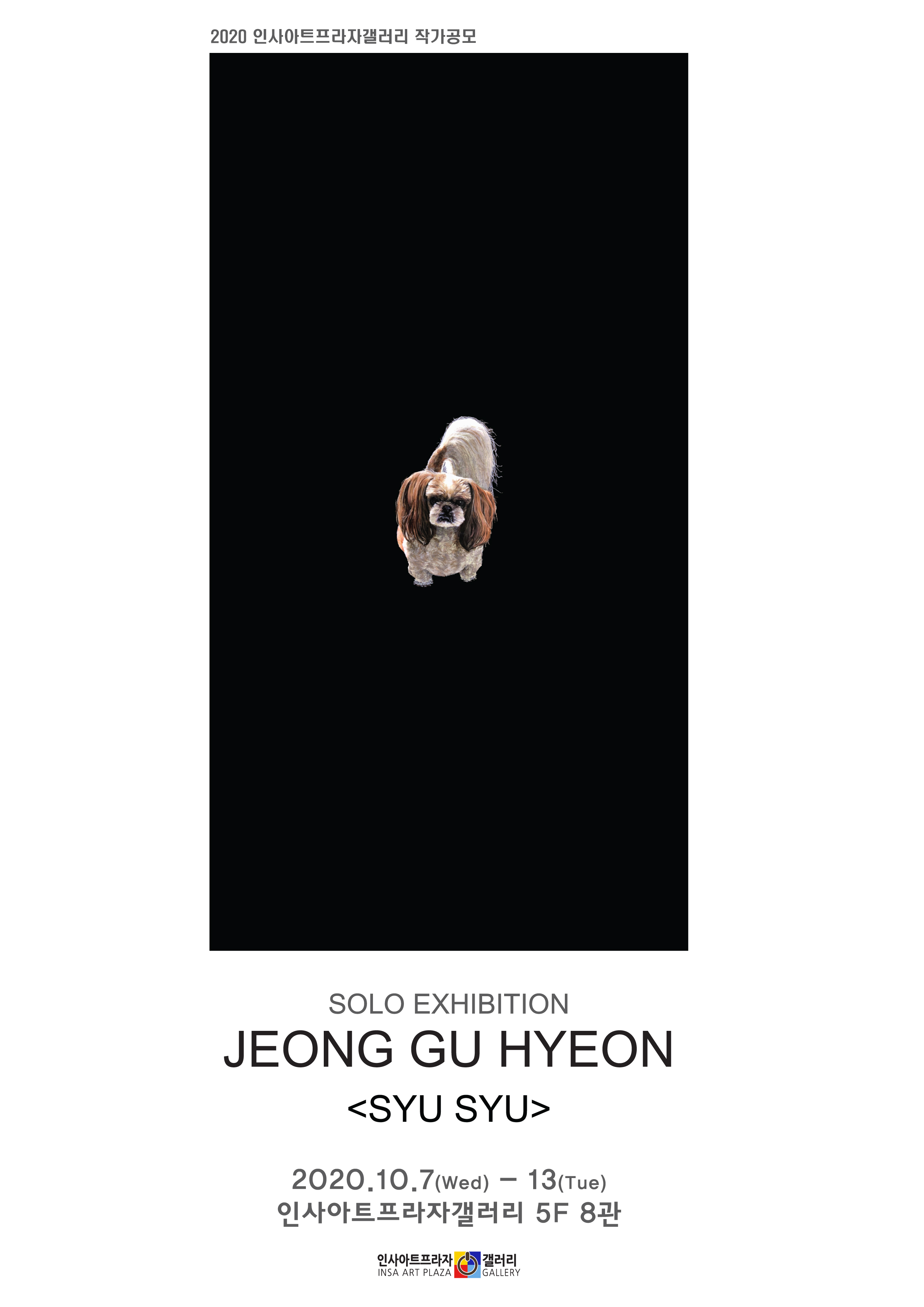5f-정구현-포스터.jpg