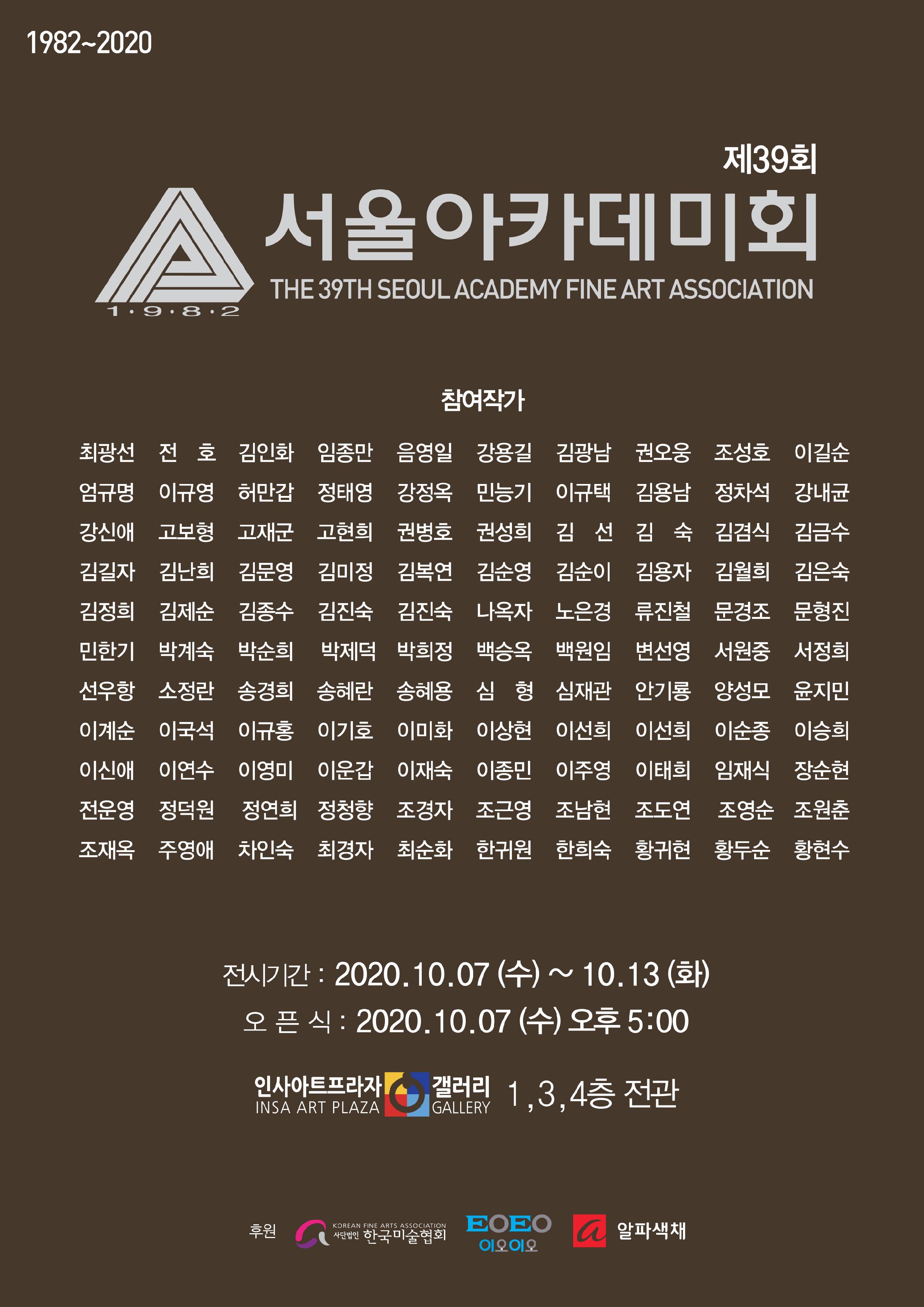 사본 -2020서울아카데미-포스터ㅇ-01.jpg