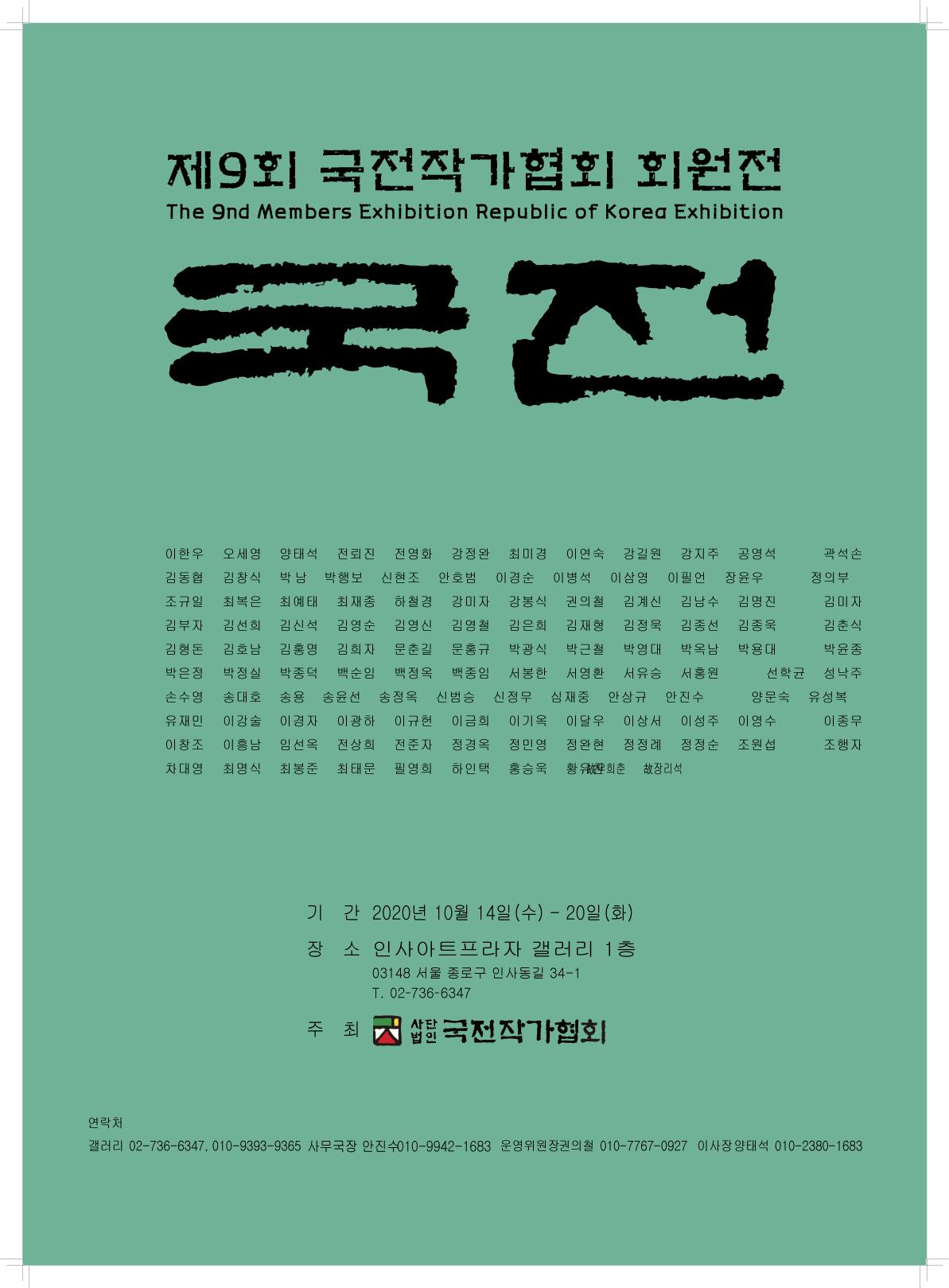 2020-국전-포스터10_7.jpg