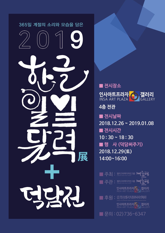 2019 한글일일달력전포스터 201812171.jpg