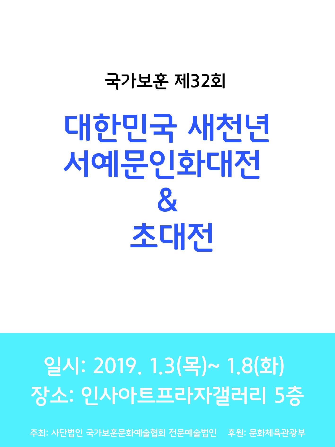 대한민국새천년 서예문인화대전.jpg